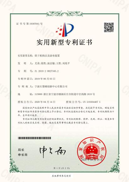 <span>2019208273452-实用新型专利证书(签章)</span>