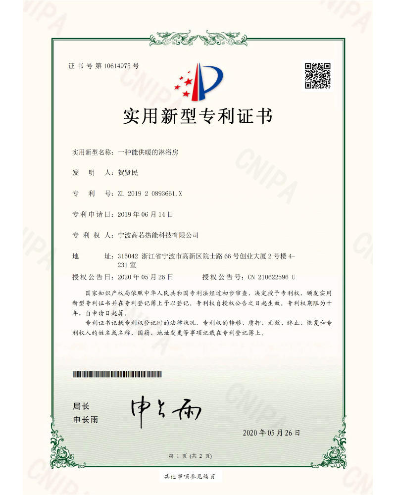 <span>实用专利证书,一种能供暖的淋浴房(1)</span>