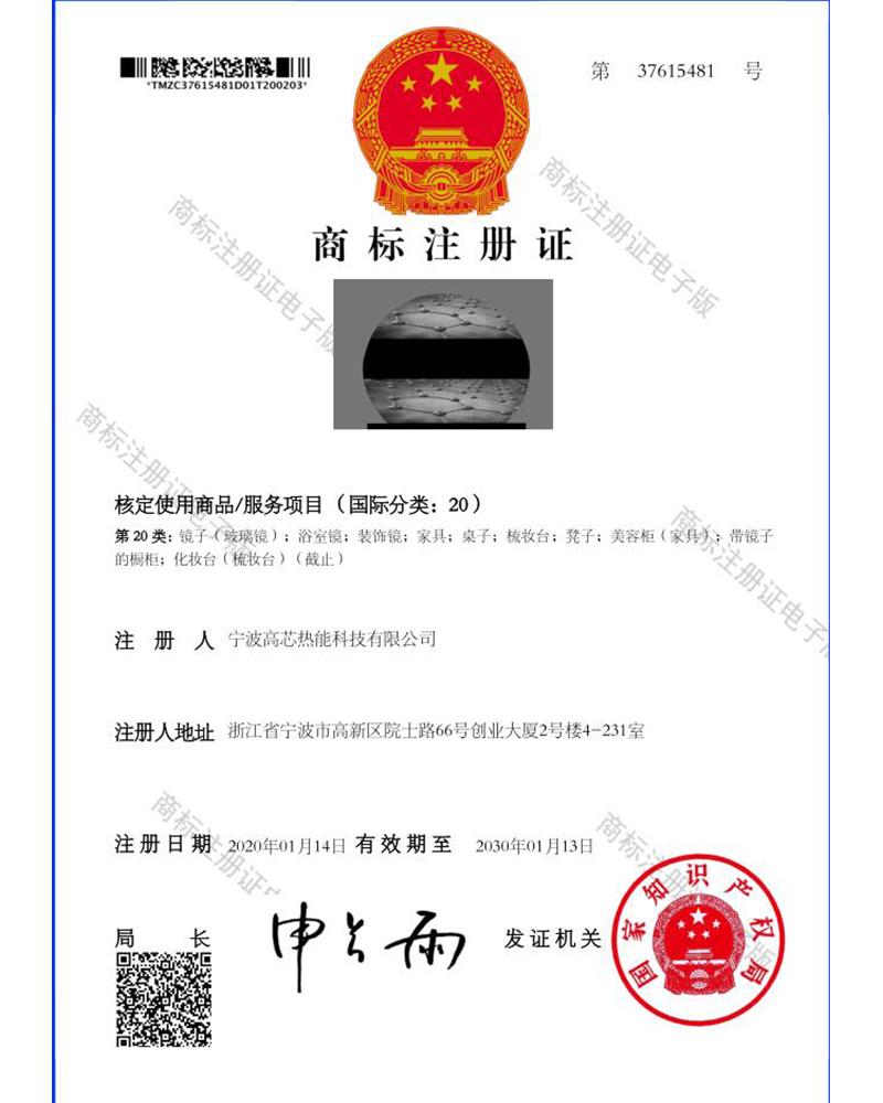 <span>商标注册证_37615481_1580843117983</span>